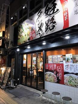 姫路タンメン (1)