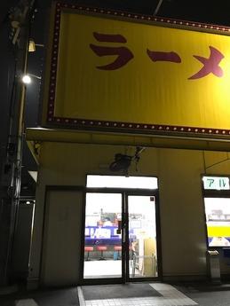 垂水来来亭 (1)