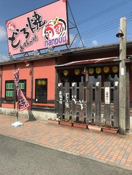 喃風にしわき店 (1)
