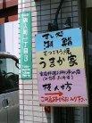 唐人町商店街