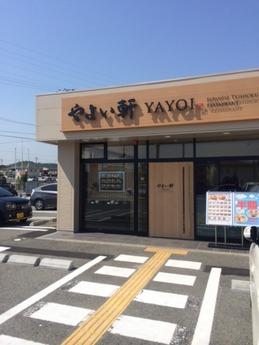 花田yayoi (1)
