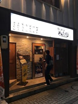 うっかり八兵衛 (1)