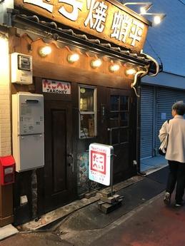 蛸平 (1)