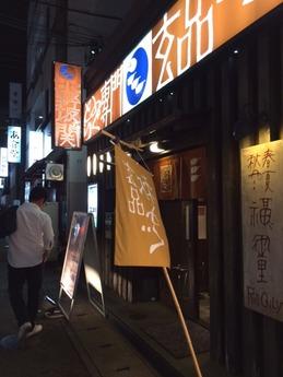 玄品ふぐ北野坂 (1)