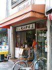秋山珈琲店 外観