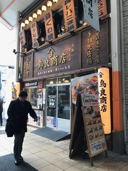 鳥良商店 (1)