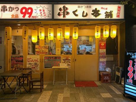 串くし本舗11月 (1)