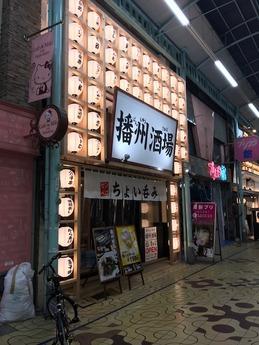 播州酒場 (1)