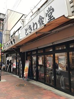 ときわ食堂 (1)