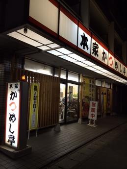 かつめし亭 (1)