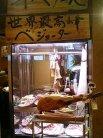 神戸イベリコ屋 商品ケース