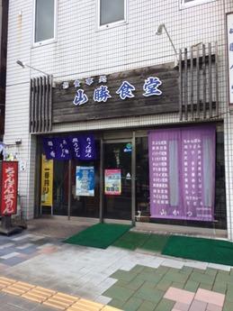 山勝食堂 (1)