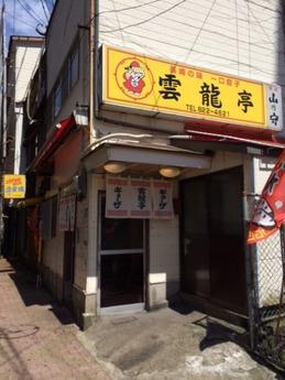 雲龍亭 (1)