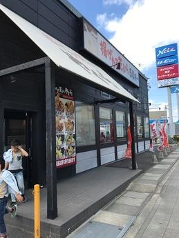 天ぷらやぐら (1)