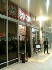 喃風大池店