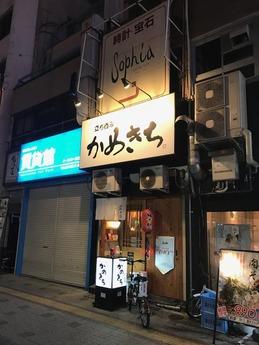 かめきち (1)