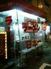 アベノ日本一三明店