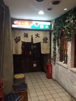 漁火 外観 (1)