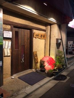 紺屋町ゆうぜん (1)