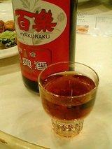 百楽 紹興酒