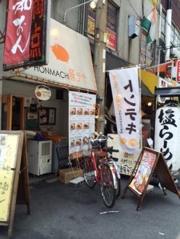 本町トンテキ (1)