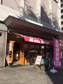 モスバーガーJR尼崎店 (1)