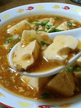 台湾料理ぎょうざ苑 麻婆豆腐2