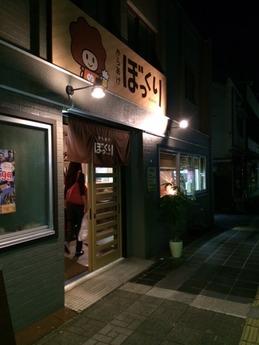 居酒屋ぼっくり 外観 (1)