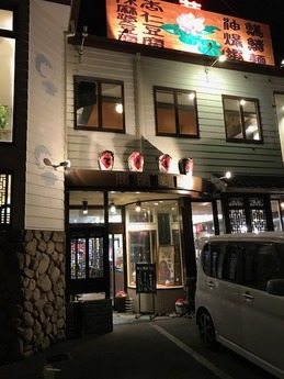 てんじく宮西 (1)