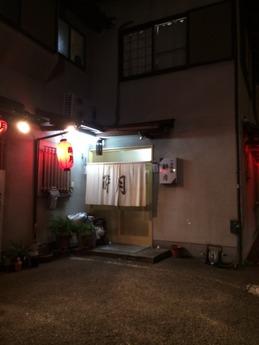 草津酔月 (1)