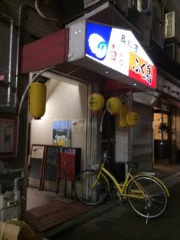 ふく鳥駅前 (1)