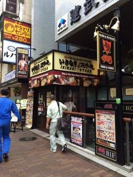 いきなりステーキ! (1)