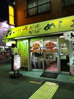 食堂よこやま (1)