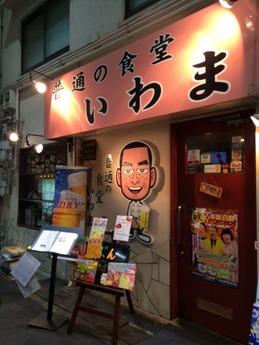 普通の食堂いわま (1)