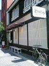 2丁目カフェ