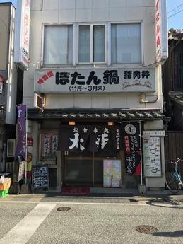 大手食堂 (1)