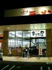 ラーメン まこと屋 イオンタウン姫路別所店