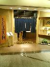 松坂屋店、外観