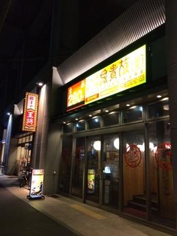 駅南とりき (1)