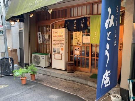 みとう庵 (1)