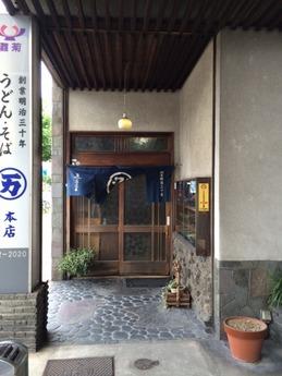 丸万本店 (1)
