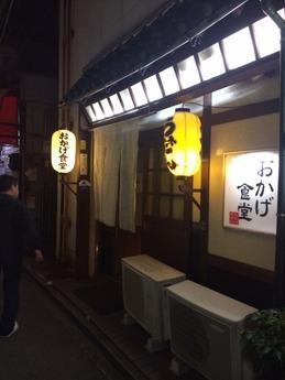 おかげ食堂de (1)