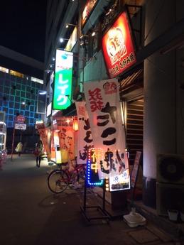 喃風姫路本店 外観 (1)