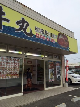 丼丸 (1)