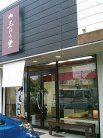 三桜堂 外観