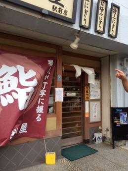 鮨の増田屋 (1)