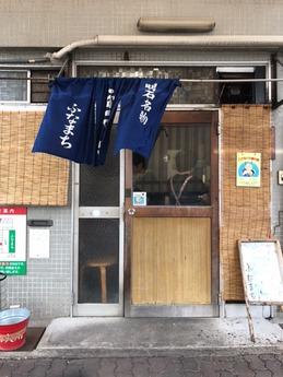 ふなまち (1)