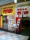 万楽 金山店