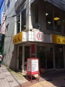 三八 (1)