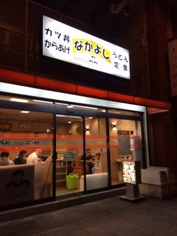 なかよし (1)